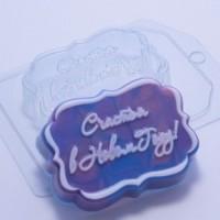 Пластиковая форма Счастья в Новом Году! 1 шт - Все для мыла ручной работы - интернет-магазин Blesk-ekb.ru, Екатеринбург