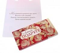 Обертка для шоколада Любимой подруге 1шт - Все для мыла ручной работы - интернет-магазин Blesk-ekb.ru, Екатеринбург