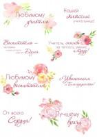 Водорастворимая бумага с печатью Надписи для мыльных открыток 1 шт  - Все для мыла ручной работы - интернет-магазин Blesk-ekb.ru, Екатеринбург