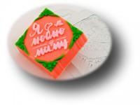 Пластиковая форма Люблю маму 1 шт - Все для мыла ручной работы - интернет-магазин Blesk-ekb.ru, Екатеринбург