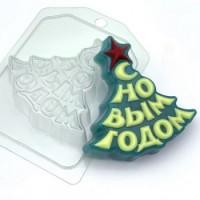Пластиковая форма Елка С новым годом, 1 шт - Все для мыла ручной работы - интернет-магазин Blesk-ekb.ru, Екатеринбург