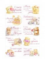 Водорастворимая бумага с печатью Открытка для мамы 2 1 шт - Все для мыла ручной работы - интернет-магазин Blesk-ekb.ru, Екатеринбург