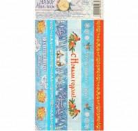 Наклейки стикеры Новогодняя лента 10,5*21 1 лист - Все для мыла ручной работы - интернет-магазин Blesk-ekb.ru, Екатеринбург