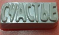 Пластиковая форма Счастье 1 шт - Все для мыла ручной работы - интернет-магазин Blesk-ekb.ru, Екатеринбург