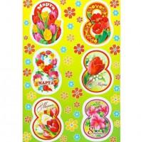 Наклейки Восьмерки 2, 6 шт - Все для мыла ручной работы - интернет-магазин Blesk-ekb.ru, Екатеринбург