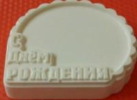 Форма пластиковая С Днем Рождения 1 шт - Все для мыла ручной работы - интернет-магазин Blesk-ekb.ru, Екатеринбург