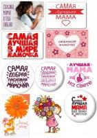 Водорастворимая бумага с печатью Мамочка 1шт - Все для мыла ручной работы - интернет-магазин Blesk-ekb.ru, Екатеринбург