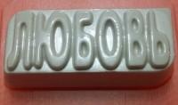 Пластиковая форма Любовь 1 шт - Все для мыла ручной работы - интернет-магазин Blesk-ekb.ru, Екатеринбург
