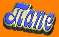 Пластиковая форма Слово ПАПЕ 1 шт - Все для мыла ручной работы - интернет-магазин Blesk-ekb.ru, Екатеринбург