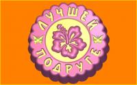 Пластиковая Лучшей подруге 1 шт - Все для мыла ручной работы - интернет-магазин Blesk-ekb.ru, Екатеринбург