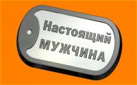Пластиковая форма Жетон настоящего мужчины 1 шт - Все для мыла ручной работы - интернет-магазин Blesk-ekb.ru, Екатеринбург