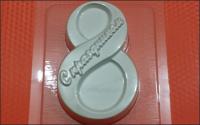 Пластиковая форма 8 С праздником 1 шт - Все для мыла ручной работы - интернет-магазин Blesk-ekb.ru, Екатеринбург