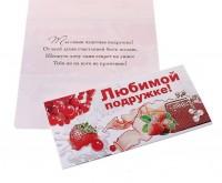 Обертка для шоколада Любимой подружке 1шт - Все для мыла ручной работы - интернет-магазин Blesk-ekb.ru, Екатеринбург
