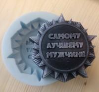 Силиконовая форма Орден лучшему мужчине 2D, 1 шт - Все для мыла ручной работы - интернет-магазин Blesk-ekb.ru, Екатеринбург