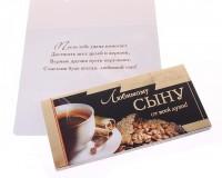 Обертка для шоколада Любимому сыну 1шт - Все для мыла ручной работы - интернет-магазин Blesk-ekb.ru, Екатеринбург