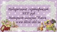 Подарочный сертификат 3000 руб. - Все для мыла ручной работы - интернет-магазин Blesk-ekb.ru, Екатеринбург