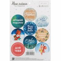 Наклейки на подарки 3, 9 шт на листе - Все для мыла ручной работы - интернет-магазин Blesk-ekb.ru, Екатеринбург