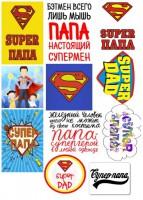 Водорастворимая бумага с печатью Супер папа 1шт - Все для мыла ручной работы - интернет-магазин Blesk-ekb.ru, Екатеринбург
