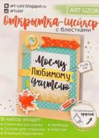 Открытка своими руками Любимому учителю - Все для мыла ручной работы - интернет-магазин Blesk-ekb.ru, Екатеринбург