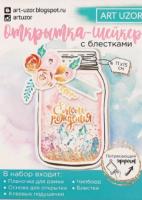 Открытка своими руками С днем рождения! - Все для мыла ручной работы - интернет-магазин Blesk-ekb.ru, Екатеринбург
